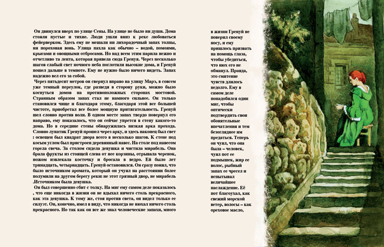 Тарас Бочаров, Екатерина Комракова. «Парфюмер. История одного убийцы»