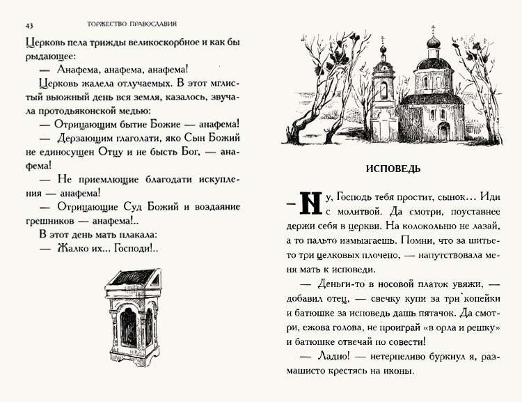 Тарас Бочаров, Екатерина Комракова. «Серебряная метель»