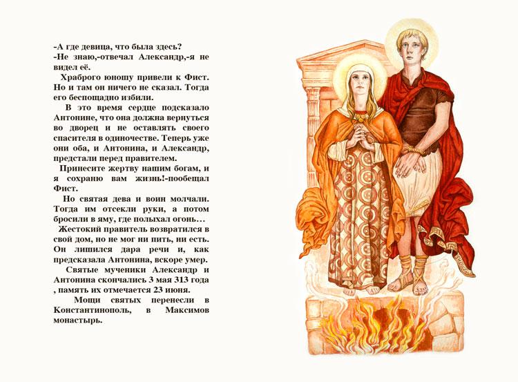 Антонина истомина самиздат подарок богини 20