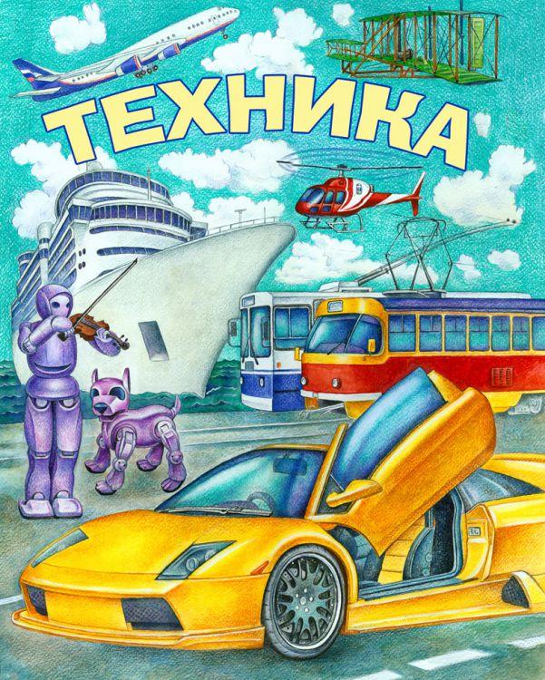 Тарас Бочаров, Екатерина Комракова. Техника. Энциклопедия с окошками