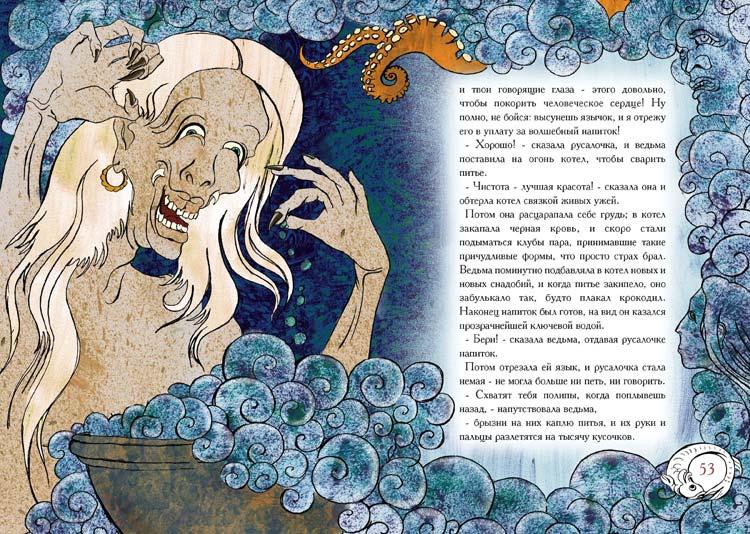 Тарас Бочаров, Екатерина Комракова. «Русалочка»