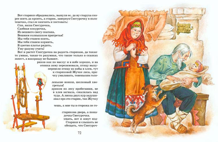Тарас Бочаров, Екатерина Комракова. Сказки