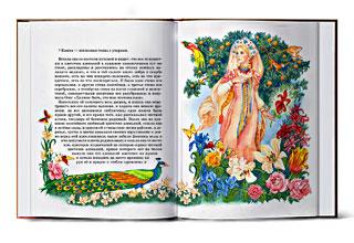 Тарас Бочаров, Екатерина Комракова. Аленький цветочек
