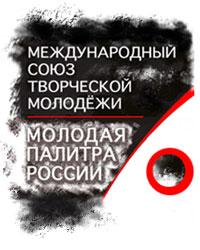 «Молодая палитра России»