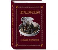 Альбом художника П. Козорезенко.