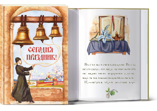 Тарас Бочаров, Екатерина Комракова. «Сегодня-праздник!»