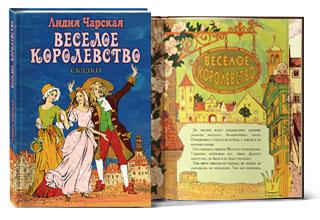 Тарас Бочаров, Екатерина Комракова. «Весёлое королевство»