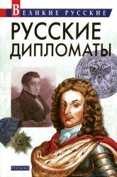 Тарас Бочаров, Екатерина Комракова. Великие русские дипломаты