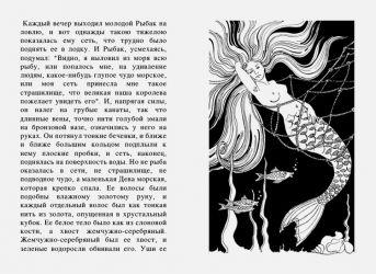 Тарас Бочаров, Екатерина Комракова. Иллюстрация к сказке «Рыбак и его душа».