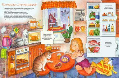 Тарас Бочаров, Екатерина Комракова. Кухонные помощники. Разворот с открытыми флеппами