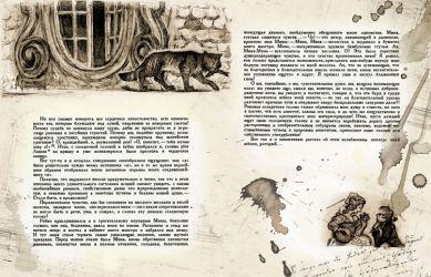 Тарас Бочаров, Екатерина Комракова. Иллюстрация к роману Гофмана «Житейские воззрения кота Мурра».