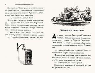 Тарас Бочаров, Екатерина Комракова. Иллюстрация к рассказу «Двенадцать Евангелий»