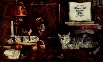 Тарас Бочаров, Екатерина Комракова. «Житейские воззрения кота Мурра»