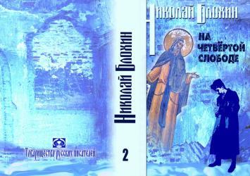 Тарас Бочаров, Екатерина Комракова. «На четвёртой слободе»