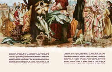 Тарас Бочаров, Екатерина Комракова. Иллюстрация к роману Патрика Зюскинда «Парфюмер».