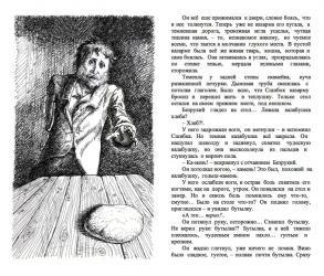 Тарас Бочаров, Екатерина Комракова. IX глава