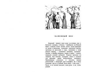 Тарас Бочаров, Екатерина Комракова. Заставка к I главе