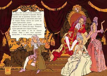 Тарас Бочаров, Екатерина Комракова. Иллюстрация к сказке «Весёлое королевство».