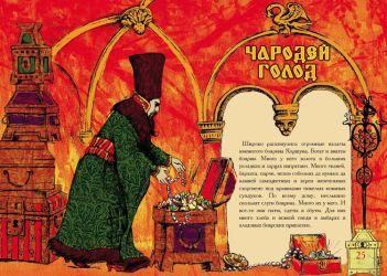 Тарас Бочаров, Екатерина Комракова. Иллюстрация к сказке «Чародей-голод».