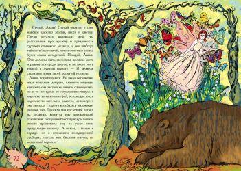 Тарас Бочаров, Екатерина Комракова. Иллюстрация к сказке «Фея в медвежьей берлоге».