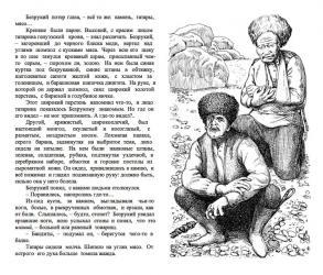Тарас Бочаров, Екатерина Комракова. V глава