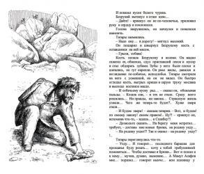 Тарас Бочаров, Екатерина Комракова. VI глава