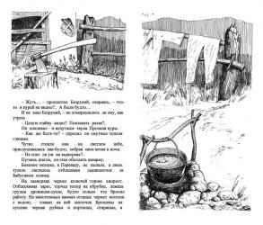 Тарас Бочаров, Екатерина Комракова. VIII глава