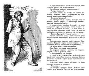 Тарас Бочаров, Екатерина Комракова. X глава