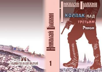 Тарас Бочаров, Екатерина Комракова. «Колпак над третьим Римом»
