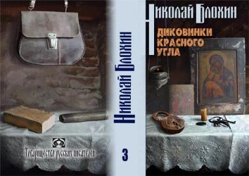 Тарас Бочаров, Екатерина Комракова. «Диковинки красного угла»