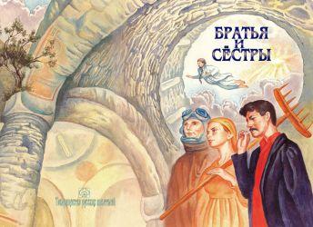 Тарас Бочаров, Екатерина Комракова. Братья и сестры.