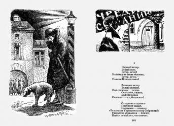 Тарас Бочаров, Екатерина Комракова. Иллюстрация к поэме «Двенадцать».