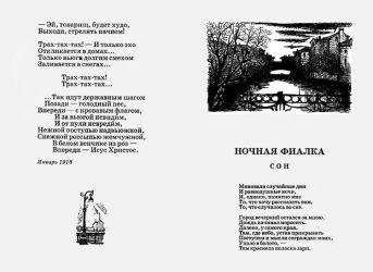 Тарас Бочаров, Екатерина Комракова. Иллюстрация к поэме «Ночная фиалка».