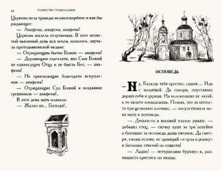 Тарас Бочаров, Екатерина Комракова. иллюстрация к рассказу «Исповедь»