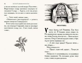 Тарас Бочаров, Екатерина Комракова. иллюстрация к рассказу «Иванушка»