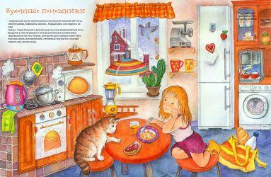 Тарас Бочаров, Екатерина Комракова. Кухонные помощники