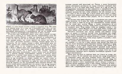 Тарас Бочаров, Екатерина Комракова. Иллюстрация к роману Гофмана «Житейские воззрения кота Мурра»