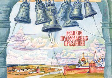 Тарас Бочаров, Екатерина Комракова. Вариант обложки к книге «Сегодня-праздник!»