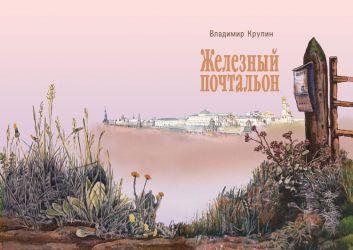 Тарас Бочаров, Екатерина Комракова. Железный почтальон.