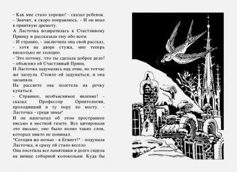 Тарас Бочаров, Екатерина Комракова. Иллюстрация к сказке «Счастливый принц».
