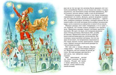 Тарас Бочаров, Екатерина Комракова. иллюстрация к сказке Лидии Чарской