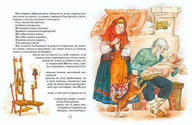 Тарас Бочаров, Екатерина Комракова. Иллюстрация к сказке