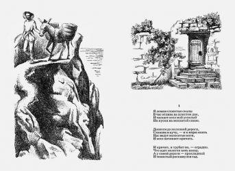 Тарас Бочаров, Екатерина Комракова. Иллюстрация к поэме «Соловьиный сад».