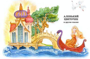 Тарас Бочаров, Екатерина Комракова. Титульный лист к сказке