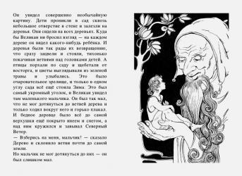Тарас Бочаров, Екатерина Комракова. Иллюстрация к сказке «Великан-эгоист».
