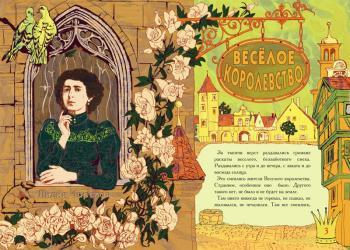 Тарас Бочаров, Екатерина Комракова. Иллюстрация к сказке «Весёлое королевство»