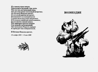 Тарас Бочаров, Екатерина Комракова. Шмуцтитул к поэме «Возмездие».