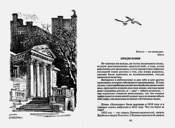 Тарас Бочаров, Екатерина Комракова. Иллюстрация к поэме «Возмездие».