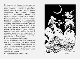 Тарас Бочаров, Екатерина Комракова. Иллюстрация к сказке «Мальчик-звезда».